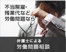 弁護士による労働問題相談のイメージ